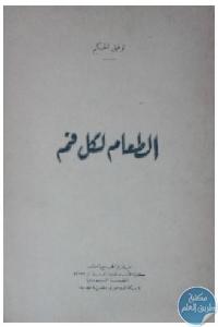 b4bb6035 fa55 4903 be3e 835b0191db49 - تحميل كتاب الطعام لكل فم pdf لـ توفيق الحكيم
