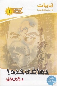 b544dcb6 f4cf 47c3 85f5 2eca2c27484e - تحميل كتاب دماغى كده pdf لـ أحمد خالد توفيق