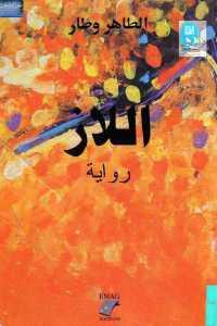 b6488 43 - تحميل كتاب اللاز - رواية pdf لـ الطاهر وطار