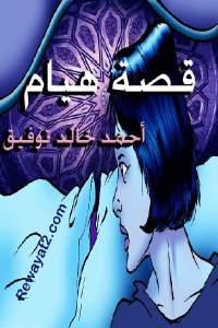 bb200 53 - تحميل كتاب قصة هيام pdf لـ أحمد خالد توفيق