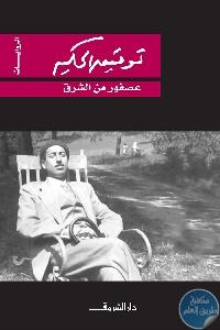 bda1579a 1abf 49a8 be0e 14612777c49f 1 - تحميل كتاب عصفور من الشرق pdf لـ توفيق الحكيم