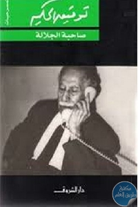 bf5fa018 e4b4 4d76 8ad7 02ce8b272dbc - تحميل كتاب صاحبة الجلالة pdf لـ توفيق الحكيم