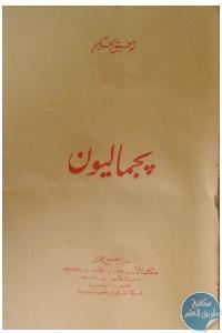 c0b4a1c2 7869 4cc8 9e84 ed8f5c081b54 - تحميل كتاب بجماليون pdf لـ توفيق الحكيم