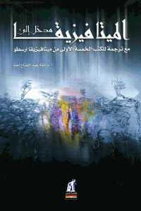 c1f1b 93 - تحميل كتاب مدخل إلى الميتافيزيقا pdf لـ د.إمام عبد الفتاح إمام