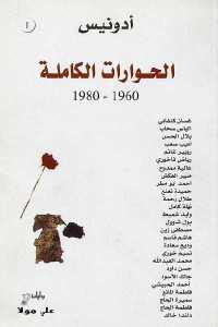 c44dc 05 - تحميل كتاب الحوارات الكاملة (1960-1980) - ج.1 pdf لـ أدونيس