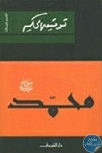 c9620c0e c91b 4b54 b0d3 221f53283731 - تحميل كتاب محمد صلى الله عليه وسلم: سيرة حوارية pdf لـ توفيق الحكيم