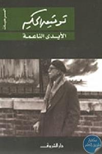 cb1f7479 0b44 4519 b9b1 ebbd66ab75ea - تحميل كتاب الأيدي الناعمة pdf لـ توفيق الحكيم