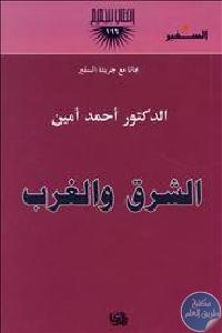 cb80e464 6d22 49ba 87d5 d91a8dabde37 1 - تحميل كتاب الشرق والغرب pdf لـ أحمد أمين