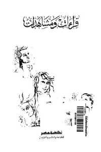 cf505 123 - تحميل كتاب قراءات ومشاهدات pdf لـ ثروت أباظة