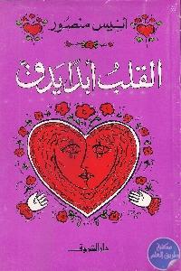 d2e5a0c2 901e 4f81 9167 7fe984ea7393 - تحميل كتاب القلب أبدا يدق pdf لـ أنيس منصور