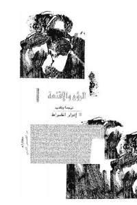 d485c 93 - تحميل كتاب الرؤى والأقنعة : مختارات من القصص الغربي pdf