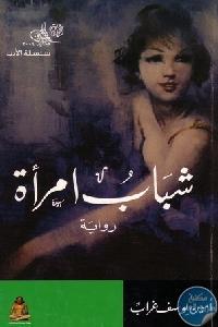 db07283f a184 4efa 9b19 07f7e491ea7b - تحميل كتاب شباب امرأة - رواية pdf لـ أمين يوسف غراب