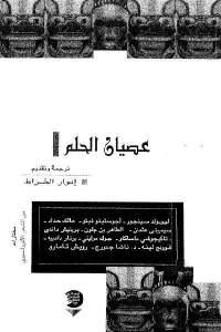 dc23d 106 - تحميل كتاب عصيان الحلم '' مختارات من الشعر الأفرو آسيوي'' pdf