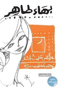 dd0ed0be 33f1 4e74 bef9 9e2264b3d4a2 - تحميل كتاب بالأمس حلمت بك - قصص pdf لـ بهاء طاهر