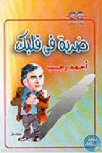 de704ff9 8485 410a 9d09 89232f5a4241 - تحميل كتاب ضربة في قلبك pdf لـ أحمد رجب