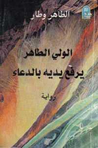 df5e7 44 - تحميل كتاب الولي الطاهر يرفع يديه يالدعاء - رواية pdf لـ الطاهر وطار