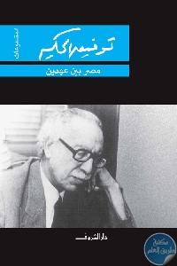 e1a7c29b 8eb7 49ad 9e38 2ffba0490b10 - تحميل كتاب مصر بين عهدين pdf لـ توفيق الحكيم