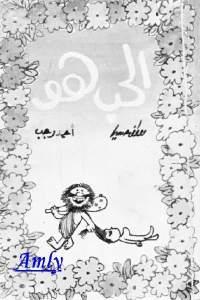 e2c01 59 - تحميل كتاب الحب هو pdf لـ أحمد رجب