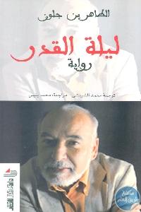 e65755a7 caee 466f b799 39682c1c12b9 - تحميل كتاب ليلة القدر - رواية pdf لـ الطاهر بن جلون