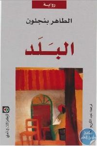 e974e2df 9887 4021 a22d 1d70ca30d8b3 - تحميل كتاب البلد - رواية pdf لـ الطاهر بنجلون