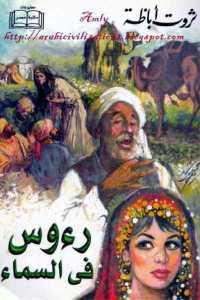 eded8 120 - تحميل كتاب رؤوس في السماء pdf لـ ثروت أباظة
