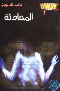 ef5ed791 1288 4072 a065 804bcbbf612f - تحميل كتاب المحادثة - رواية pdf لـ أحمد خالد توفيق