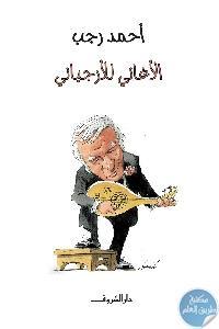 f309f8aac8d2 - تحميل كتاب الأغاني للأرجباني pdf لـ أحمد رجب