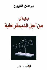 fe2a2 136 - تحميل كتاب بيان من أجل الديموقراطية pdf لـ برهان غليون