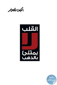 feb0342c 3c59 40aa 87bc c3771cdacca9 - تحميل كتاب القلب لا يمتلئ بالذهب pdf لـ أنيس منصور