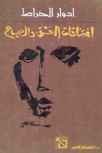 ff15d 90 - تحميل كتاب اختناقات العشق والصباح - رواية pdf لـ ادوار الخراط