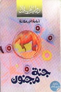 ff99de94 cfdd 4ce8 9eab ba2210e08a27 - تحميل كتاب جنة مجنون - رواية pdf لـ أسامة أنور عكاشة