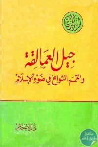 raffy.ws 2496944969421516176213 - تحميل كتاب جيل العمالقة والقمم الشوامخ في ضوء الإسلام pdf لـ أنور الجندي