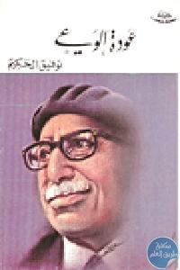 raffy.ws 7lh22og5co - تحميل كتاب عودة الوعي pdf لـ توفيق الحكيم