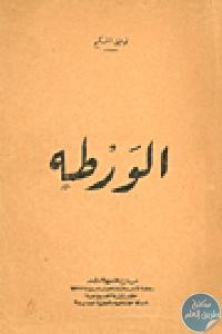 raffy.ws 89b6dmcfb - تحميل كتاب الورطه pdf لـ توفيق الحكيم