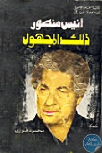raffy.ws f21odokg9 - تحميل كتاب أنيس منصور ذلك المجهول pdf لـ محمود فوزي