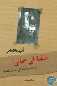 raffy.ws n17jnii4e5 - تحميل كتاب البقية في حياتي! : لوحات تذكارية على جدران الطفولة pdf لـ أنيس منصور