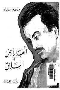 02d74 157 - تحميل كتاب آلهة الأرض و السابق pdf لـ جبران خليل جبران