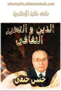 02d8c 67 - تحميل كتاب الدين والتحرر الثقافي pdf لـ حسن حنفي
