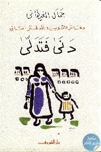 031980aa 02ff 418b 973b 179ed5cb898f - تحميل كتاب دنى فتدلى - رواية pdf لـ جمال الغيطاني