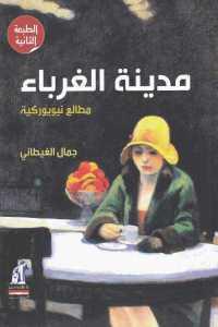 06749 16 - تحميل كتاب مدينة الغرباء : مطالع نيويوركية pdf لـ جمال الغيطاني