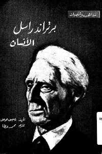 0dc26 89 - تحميل كتاب برتراند راسل الإنسان pdf لـ رمسيس عوض