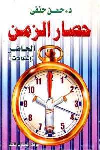 0efca 70 - تحميل كتاب حصار الزمن : الحاضر (إشكالات) pdf لـ د.حسن حنفي