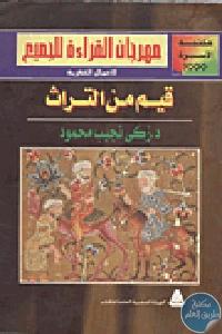 112494 - تحميل كتاب قيم من التراث pdf لـ د. زكي نجيب محمود