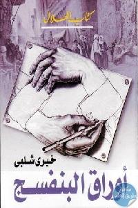 11966803 - تحميل كتاب أوراق البنفسج - رواية pdf لـ خيري شلبي
