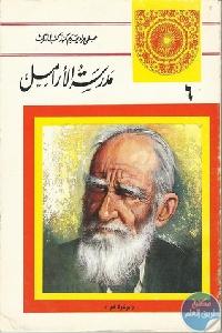13415980 - تحميل كتاب مدرسة الأرامل (ومسرحيات أخرى) pdf لـ حلمي مراد