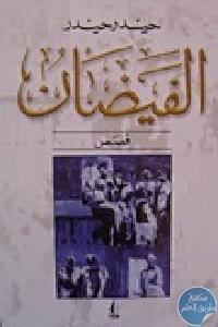 13606957 - تحميل كتاب الفيضان - قصص pdf لـ حيدر حيدر