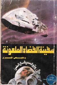 13608483 - تحميل كتاب سفينة الفضاء الملعونة ... وقصص أخرى pdf لـ راجي عنايت