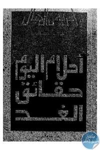 13625192. SX318  - تحميل كتاب أحلام اليوم حقائق الغد pdf لـ راجي عنايت