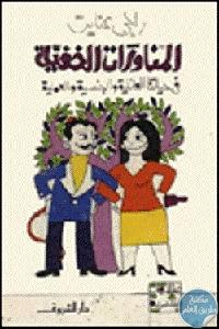 14743791 - تحميل كتاب المناورات الخفية في حياتنا العائلية والجنسية والعملية pdf لـ راجي عنايت