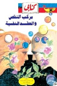 14810338 - تحميل كتاب مركب النقص والعقد النفسية pdf لـ حلمي مراد